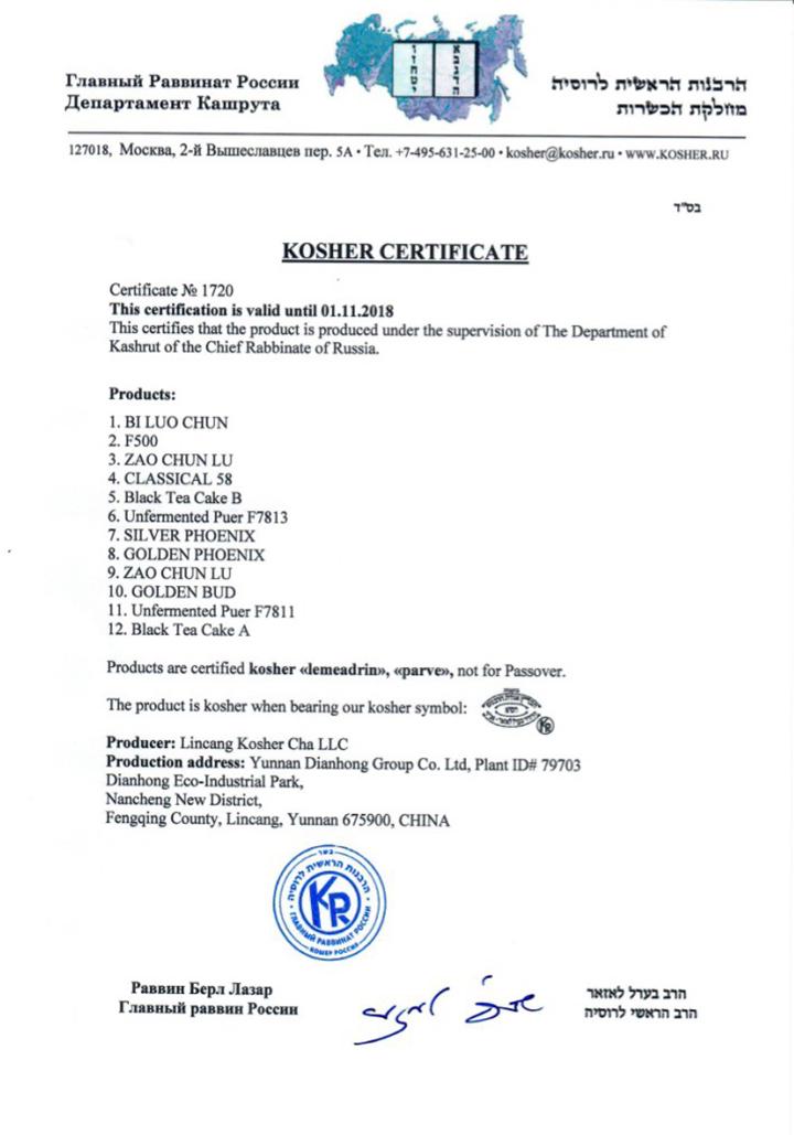 Kosher Certificate in Russia