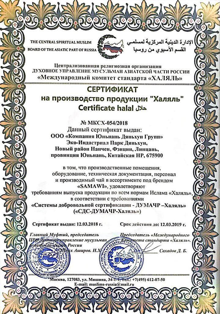 Halal Certificate in Russia